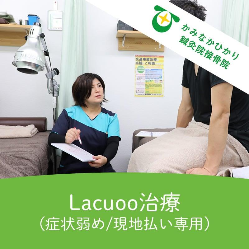 Lacuoo治療 症状弱め 現地払い専用のイメージその1