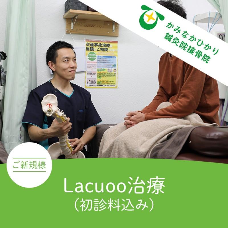 Lacuoo治療・新規・初診料込みのイメージその1