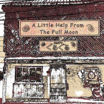 【初回限定盤】応援!キッチンぐるぐる アルバム『 A Little Help From The Full Moon ぐるぐるAID』