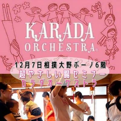 12月7日カラダオーケストラ超やさしい腸セミナー@相模大野ボーノ6階