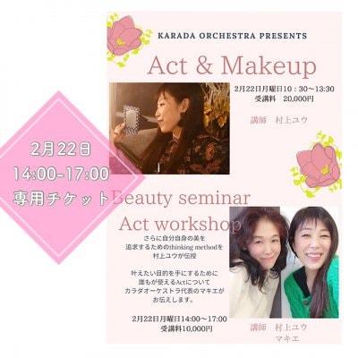 【2月22日14時〜】2部:Beauty seminar Act workshop(軽食付) Karada orchestra produceイベント※銀行振込専用です。