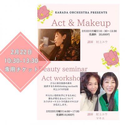 【2月22日10時半〜】1部:ACT&Makeup Karada orchestra produceイベント※銀行振込専用です。