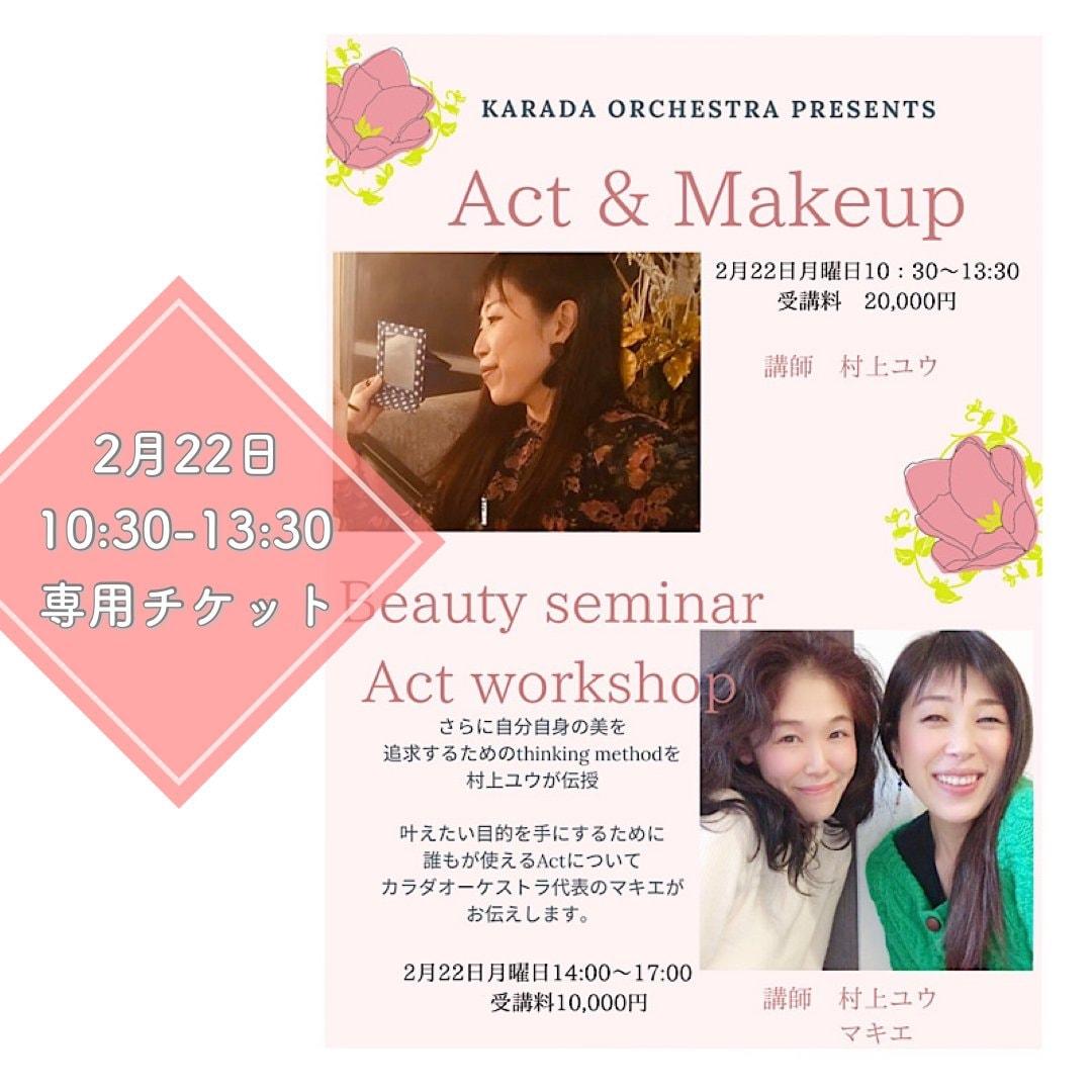 【2月22日10時半〜】1部:ACT&Makeup Karada orchestra produceイベント※銀行振込専用です。のイメージその1