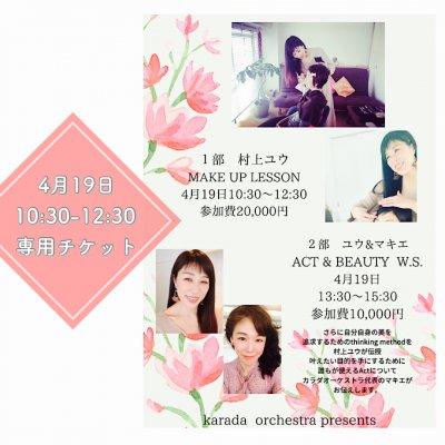 【4月19日10時半〜】1部:Make up Lesson Karada orchestra produceイベント※銀行振込専用です。