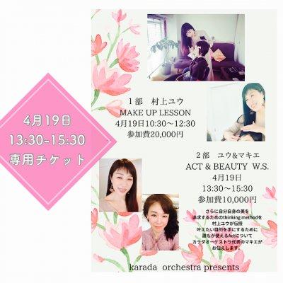 【4月19日13時半〜】2部:beauty seminar &act workshop Karada orchestra produceイベント※銀行振込専用です。