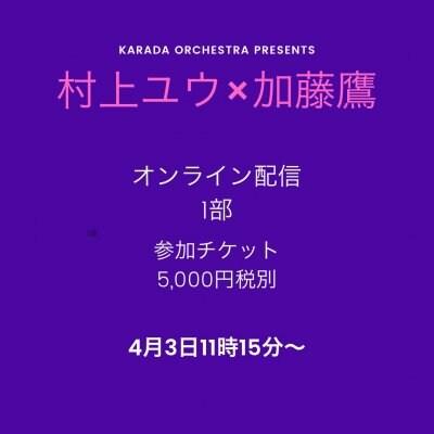 【オンライン配信4月3日11時〜】1部:村上ユウ×加藤鷹トークセッションKarada orchestra produceイベント