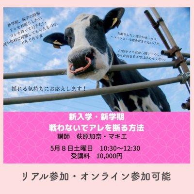 【スタジオオープン記念イベント】5月8日新入学・新学期「戦わないでアレを断る方法」