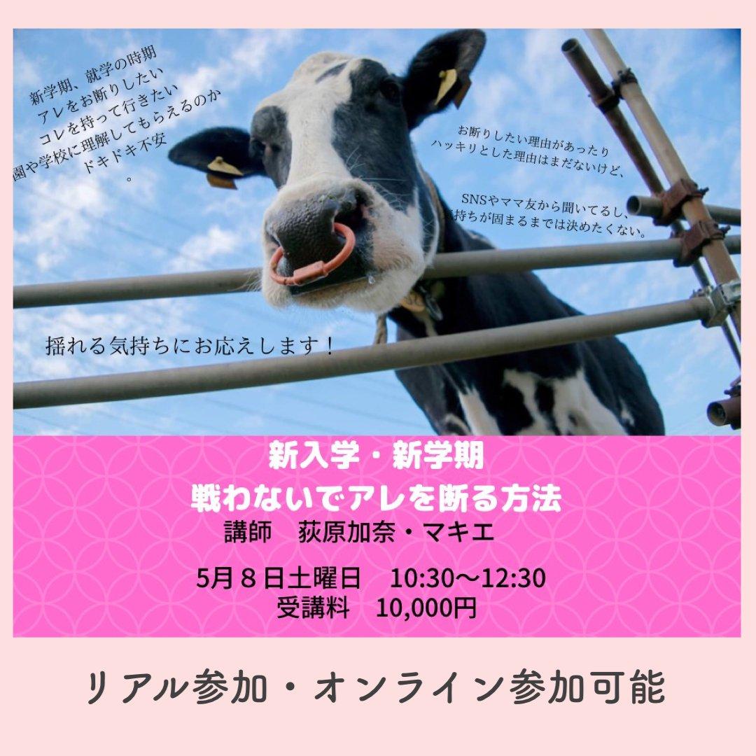【スタジオオープン記念イベント】5月8日新入学・新学期「戦わないでアレを断る方法」のイメージその1