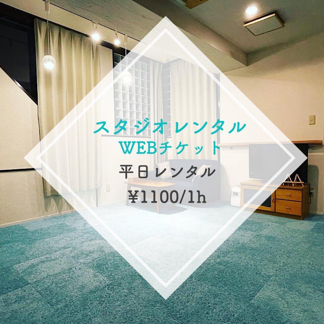 平日スタジオレンタル¥1000/1hのイメージその1