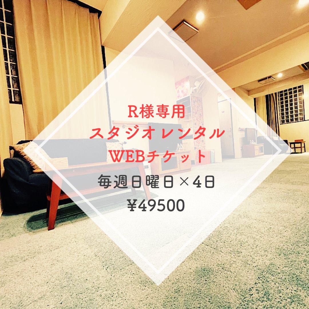 【R様専用】スタジオレンタルウェブチケットのイメージその1