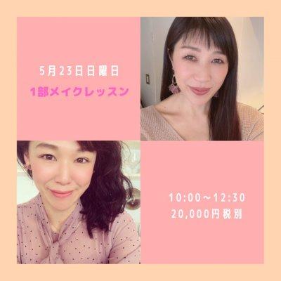 【5月23日10時〜】1部:Make up Lesson Karada orchestra produceイベント※銀行振込専用です。