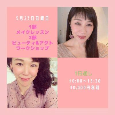 【5月23日10時〜15時半】1部2部通し:Make up Lesson&beauty seminar &act workshop〜Karada orchestra produceイベント※銀行振込専用です。