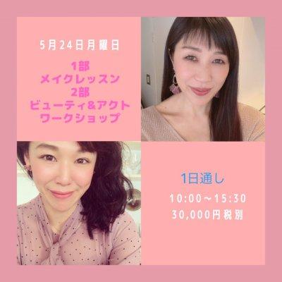 【5月23日/24日】2日間通し:Make up Lesson&beauty seminar &act workshop〜Karada orchestra produceイベント※銀行振込専用です。