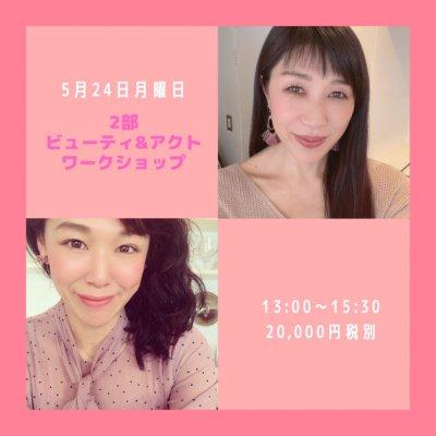 【5月24日13時〜】2部:beauty seminar &act workshop Karada orchestra produceイベント※銀行振込専用です。