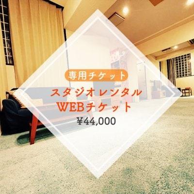 【袴田様専用】スタジオレンタルウェブチケット