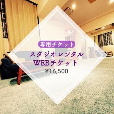 【斎藤様専用】スタジオレンタルウェブチケット