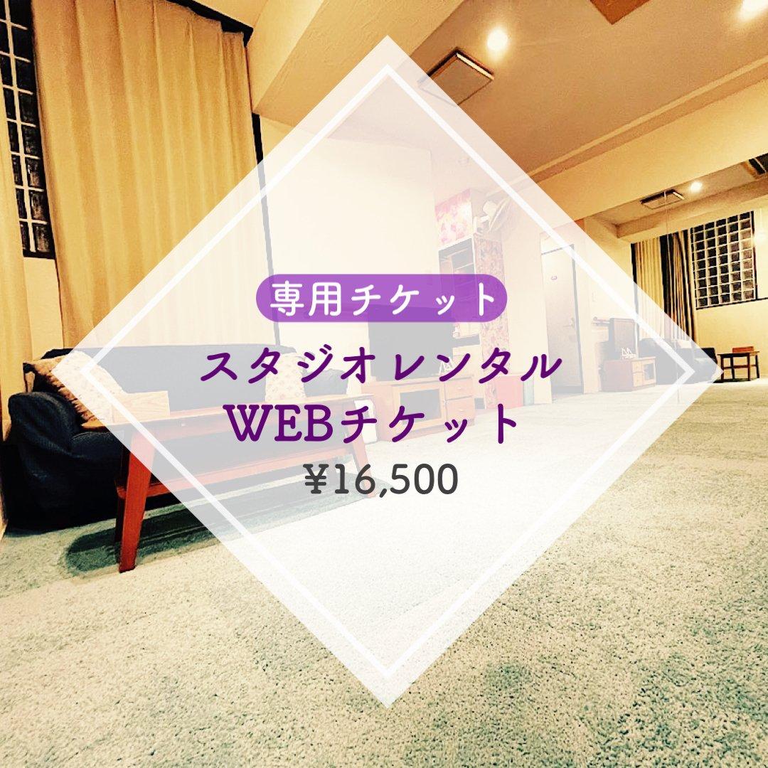 【斎藤様専用】スタジオレンタルウェブチケットのイメージその1