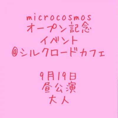 8/19日販売開始!【昼マチネ公演:大人チケット】ミクロコスモスオープンイベントLive