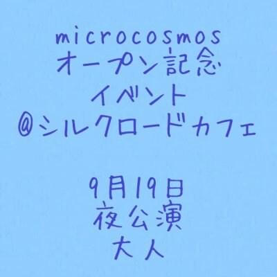 8/19日販売開始!【夜ソワレ公演:大人チケット】ミクロコスモスオープンイベントLive