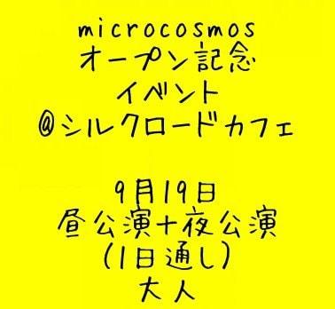 8/19日販売開始!【昼夜通し割引大人チケット】ミクロコスモスオープンイベントLive