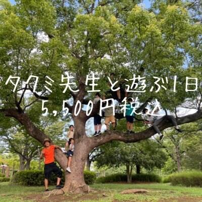 【8月16日】夏休みイベント!タクミ先生と身体いっぱい使って遊ぶ1日 ※現地払い専用です。
