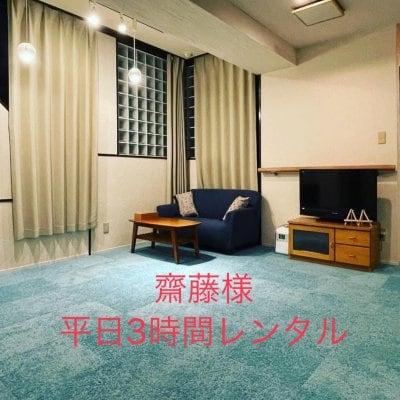 【斎藤様専用】平日3時間スタジオレンタルウェブチケット