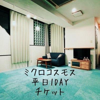 【平日1DAY】ミクロコスモス1DAYスタジオレンタルウェブチケット