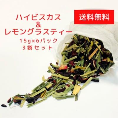 【送料無料】☆特製☆沖縄ハイビスカス&レモングラスティー3袋セット ...