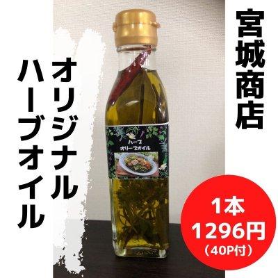 【1本入】宮城商店オリジナルハーブオイル