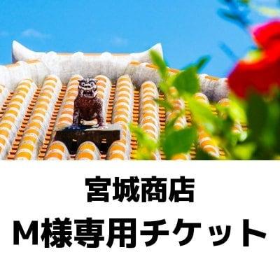 M様専用チケット