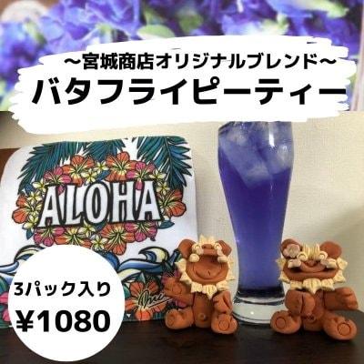 【3パック入り】バタフライピーティー|宮城商店オリジナルブレンド