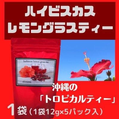 ハイビスカスティー【1袋×5パック入り】