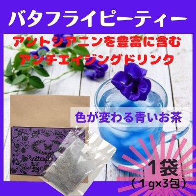 【1袋】バタフライピーティー(1袋:1g×3包入)