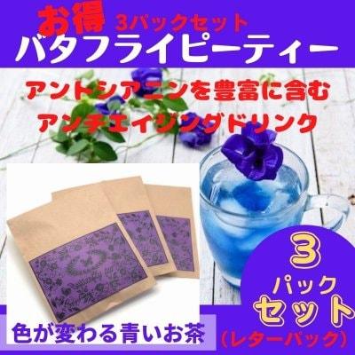 【3パックセット】バタフライピーティー|お得な3パックセット|宮城商...