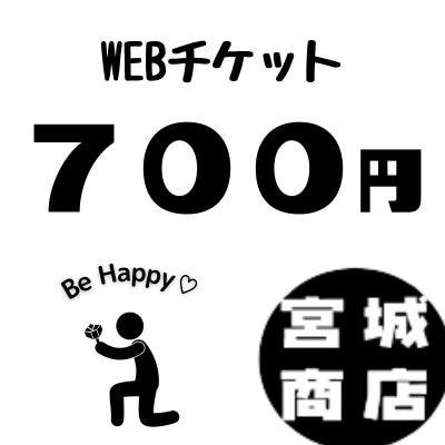 700円WEBチケット