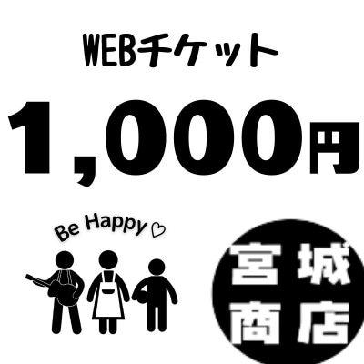 1000円WEBチケット