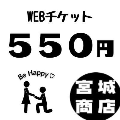 550円WEBチケット