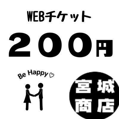 200円WEBチケット