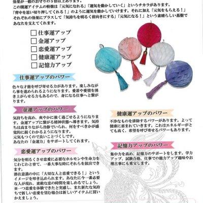 【M•S様専用チケット】 開運アイテム 金運、仕事運、恋愛運。