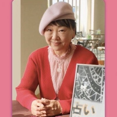 【N.M様専用チケット】 鑑定料金 開運アイテム! 金運、仕事運、恋愛運。