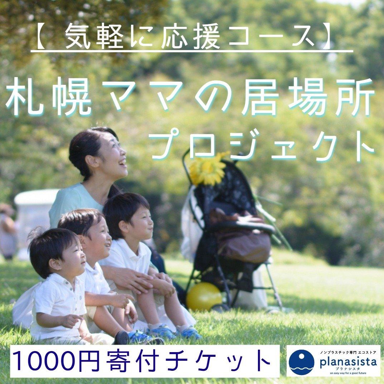札幌ママの居場所プロジェクト・気軽に応援コースのイメージその1