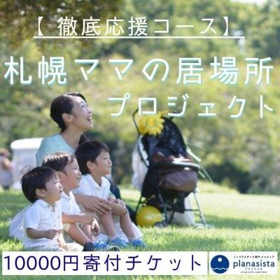 札幌ママの居場所プロジェクト・徹底応援コース