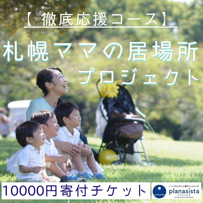札幌ママの居場所プロジェクト・徹底応援コースのイメージその1