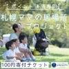 札幌ママの居場所プロジェクト・ポイントで応援コース