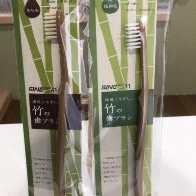 【化学物質フリー!】竹の歯ブラシ(天然毛)
