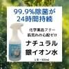 【99.9%除菌が丸1日続くスプレー】ナチュラル銀イオン水(500ml)