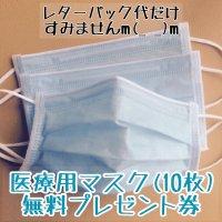 【レターパック代だけご負担ください】医療用マスク(10枚)無料プレゼント