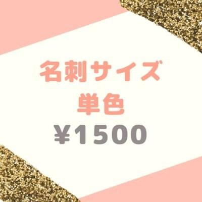 ボディージュエリー【名刺サイズ/単色】