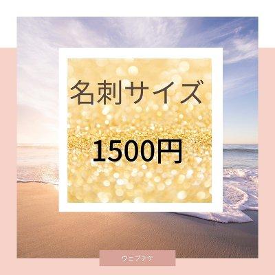 ボディージュエリー【名刺サイズ】