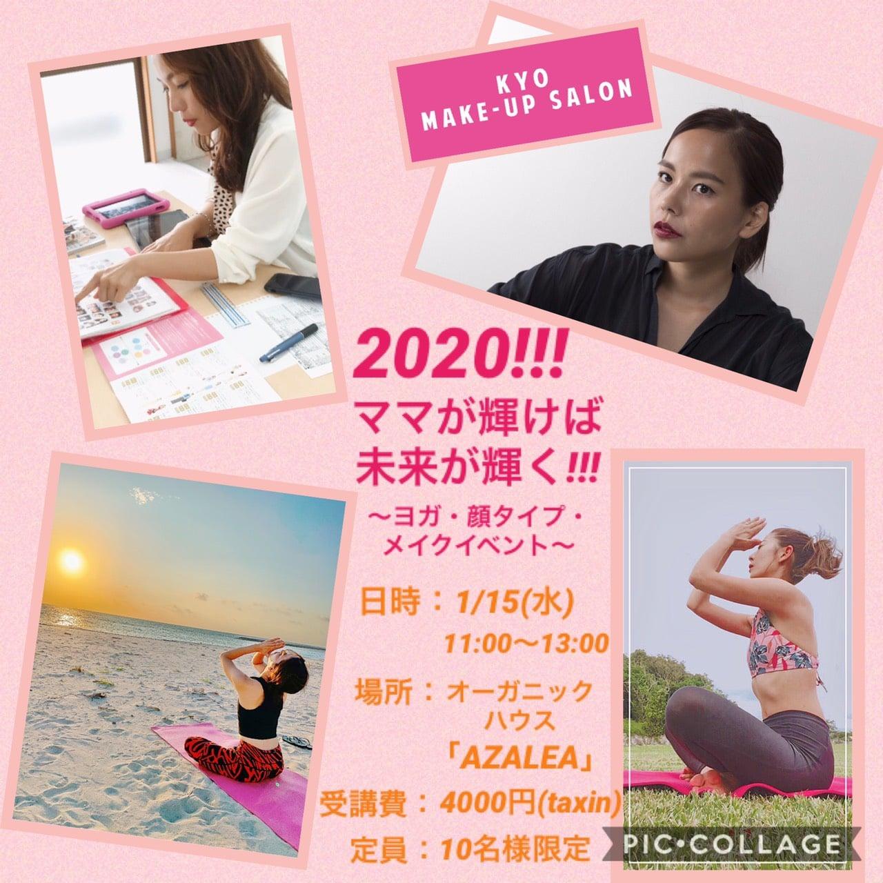 『2020 ママが輝けば未来が輝く!』 〜ヨガ・顔タイプ・メイクイベント〜のイメージその1